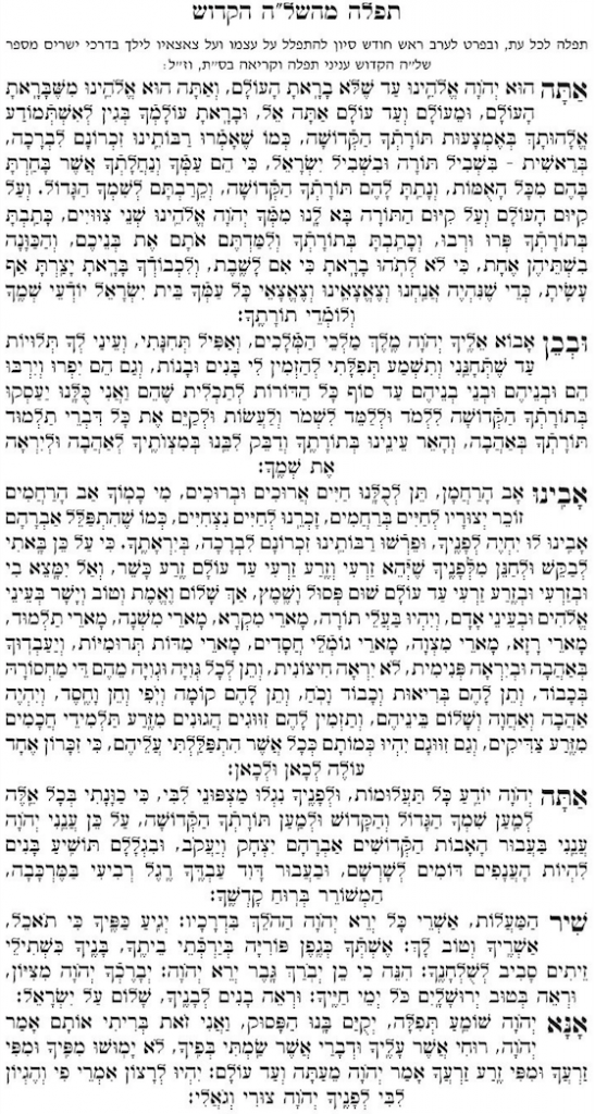 Prayer of the Shlo HaKodesh for Erev Rosh Chodesh Sivan
