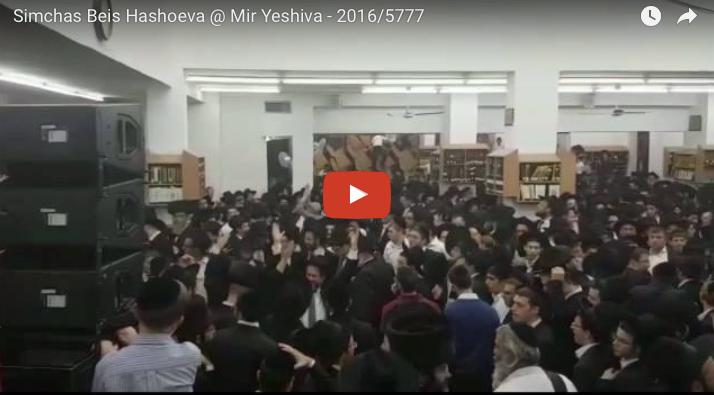 Yeshivat Mir Simchas Beis Hashoeva Jerusalem Succot 5777